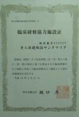 証書の写真