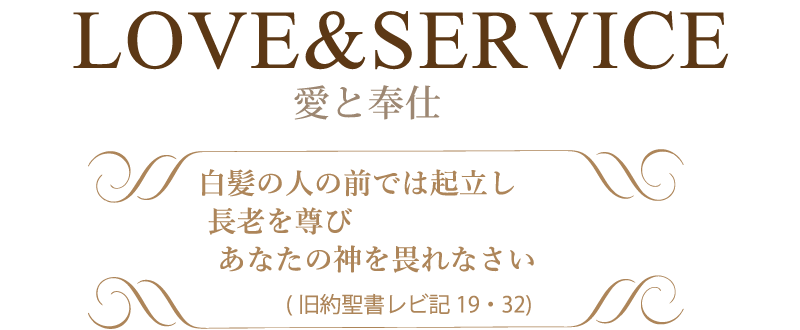 LOVE & SERVICE